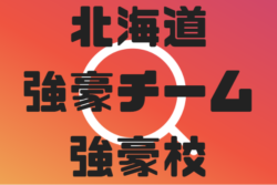 北海道の強豪チーム・学校情報(4種~2種)