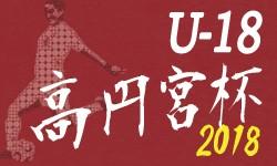 高円宮杯U-18サッカーリーグ2018 兵庫県 神戸リーグ 4/21,22結果速報!次節は4/28~30!