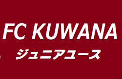 2018年度 FC桑名(三重県)ジュニアユース 体験練習会(1/10ほか)開催!