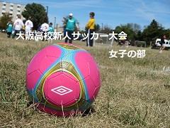 2017年度 大阪高校新人サッカー大会(女子の部)2回戦結果!3回戦は1/28!