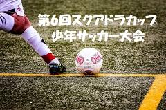 2017年度 第6回スクアドラカップ少年サッカー大会 ベスト8決定!1日目結果速報!準々決勝は2/18!