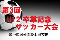 2017年度 第3回 U-12卒業記念サッカー大会【東尾張】予選結果速報!1/20