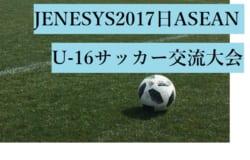 【3位決定戦へ】U-15日本代表、JENESYS2017日ASEAN U-16サッカー交流大会 惜しくも0-1で準決勝敗退