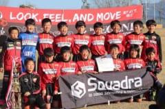 2017年度 第6回スクアドラカップ少年サッカー大会 優勝はディアブロッサ高田!