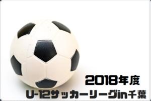 2018年度 U-12サッカーリーグin千葉 9/23結果ぞくぞく更新中!次回は10/7!