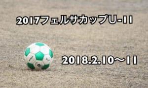 2017年度 フェルサカップU-11 優勝はサガン鳥栖!!
