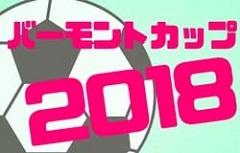 2018年度 バーモントカップ第28回 全日本少年フットサル大会岩手県大会結果掲載!優勝はレノヴェンスオガサFC!