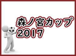 森ノ宮カップ2017 U-12 組合せ掲載!2/17・18結果速報!
