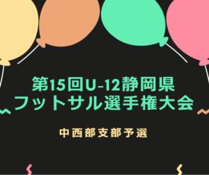 2017年度 第5回 JA共済カップ 徳島県U-12サッカー大会 優勝はリベルテSC!
