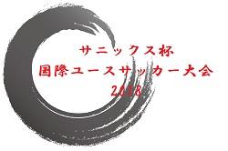 【優勝写真掲載!】サニックス杯国際ユースサッカー大会2018 優勝は青森山田高校!