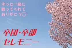 卒団式・卒部式のセレモニー【メッセージ・音楽】2018