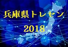 2018年度 兵庫県トレセンU-13 2次選考会選出メンバー 27名掲載!