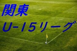 2018 関東ユース(U-15)サッカーリーグ 4/22結果速報! 次は4/28
