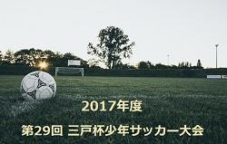 2017年度 第29回三戸杯少年サッカー大会  優勝はサガン鳥栖!