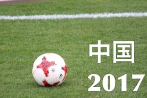 2017年度第3回プログレスリ-グU-13チャレンジト-ナメント レノファ山口・FC Viparte残留決定!次回2/24