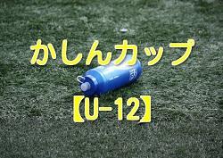 2017年度【鹿児島】第12回かしんカップU-12少年サッカー大会 優勝はSC SFIDA!