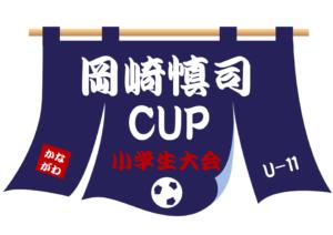 2017年度 第29回大阪招待中学生サッカー大会(GANBA CUP)大阪府予選 本戦出場10チーム決定!