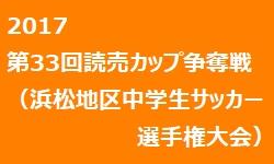 2017年 第33回読売カップ争奪戦(浜松地区中学生サッカー選手権大会) 優勝は開誠館中
