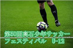 2017年度 第50回高石少年サッカーフェスティバル U-12 組合せ掲載!3/3,4開催