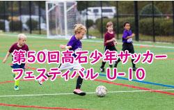 2017年度 第50回高石少年サッカーフェスティバルU-10 組合せ掲載!2/24,25開催