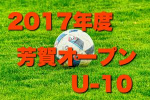 2017年度 第5回 芳賀少年サッカーオープン大会 U-10 結果速報2/10,11開催!