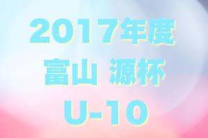 2017年度 第7回 源杯 小学校 4年生(U-10) フットサル大会 決勝トーナメント結果速報2/10!