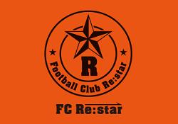 2018年度 FC Re:star (FCレスター)【岐阜県】U-13 練習会 毎週火・水開催中!募集は3月末まで延長