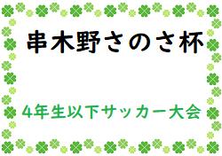 2017年度【鹿児島県】第33回串木野さのさ杯4年生以下サッカー大会 3/3・4開催!