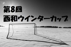 2017年度 第8回西和ウインターカップ 8人制大会 組合せ決定!2/24.25開催!