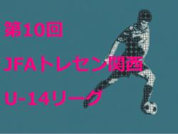 2017年度 第10回JFAトレセン関西U-14リーグ 優勝は兵庫トレセン!