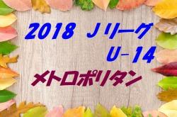 2018Jリーグ U-14 メトロポリタンリーグ開催中 結果速報!6/16