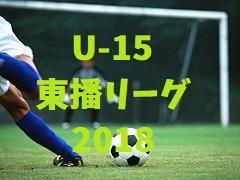2018 高円宮杯JFA U-15サッカーリーグ徳島【TJL】(前期) 最終結果掲載!Div.1優勝は川内中!