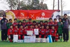 2017年度 JA全農杯 全国小学生選抜サッカー in関西(チビリンピック)優勝はディアブロッサ高田!