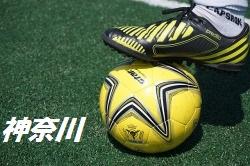 2017年度 アスレタ プレゼンツ ゼビオカップ in 神奈川(U-16の部) 優勝はPSTCロンドリーナ!