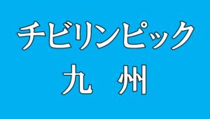 JA全農杯チビリンピック2018兼第24回九州ジュニア(U-11)サッカー大会(大分県開催)ベスト4決定!3/24結果速報!
