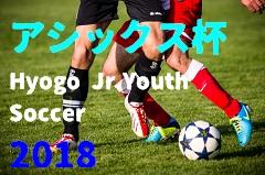 アシックス杯 兵庫ジュニアユース サッカー2018 Hyogo Jr.Youth Soccer 2018 3/24,25,26開催!組み合わせ掲載!結果の情報提供お待ちしています!