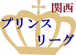 高円宮杯 JFA U−18サッカーリーグ2018プリンスリーグ関西 7/14結果速報!第10節は8/26