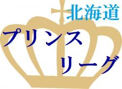 高円宮杯U−18サッカーリーグ2018プリンスリーグ北海道 4/22開幕!大会要項掲載