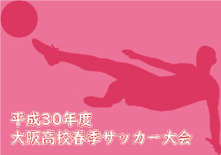 2018年度 大阪高校春季サッカー大会(女子の部)優勝は大阪学芸!