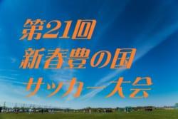 2017年度 第21回新春豊の国U-11大会 優勝は中井SS!!