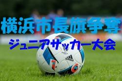 2018年度 第53回横浜市長旗争奪ジュニアサッカー大会 クラブ予選開催中!情報お待ちしています!