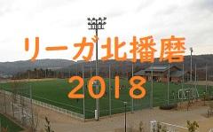 【結果速報】北海道・東北地区の今週末の大会・イベント情報【4月14日(土)、4月15日(日)】