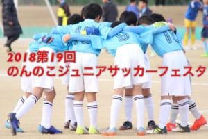2018第19回のんのこジュニアサッカーフェスタ 組合せ掲載!3/24、25開催