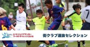 【参加募集を開始】U-12 ジュニアサッカーワールドチャレンジ2018「街クラブ予選」を全国4会場で開催!