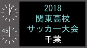 2018年度 関東高等学校体育大会千葉県予選 サッカーの部 4/30~開幕!