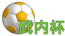 茨木スプリングカップ2018年 武内杯 3/24・25開催!参加チーム掲載!組み合わせ情報お待ちしています