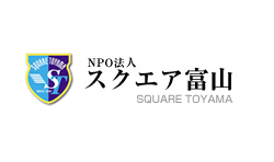2018年度 SQUARE富山FC U-15(富山県)体験練習会・入会説明会(2/4)開催のお知らせ
