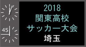 2018年度 関東高校サッカー大会 埼玉県予選 3回戦4/21結果速報!ベスト4決定!準決勝は4/28