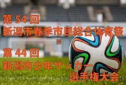 【組合せ決定!】第54回新潟市春季市民総合体育祭 兼 第44回新潟市少年サッカー選手権大会 3/31(土)開催