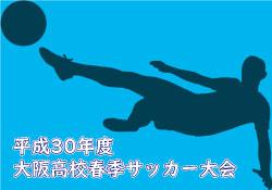 2018年度 大阪高校春季サッカー大会 兼全国高校総体予選  3回戦4/21,22結果速報!